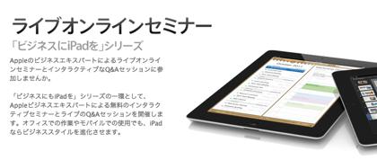 Appleがライブオンラインセミナー「ビジネスにiPadを」開催