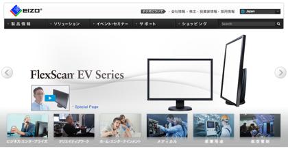 【社名変更】液晶ディスプレイを手掛ける「ナナオ」 → 「EIZO」