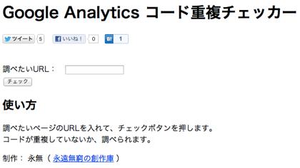 Google Analyticsのコードが重複していないか調べる「Google Analyticsコード重複チェッカー」