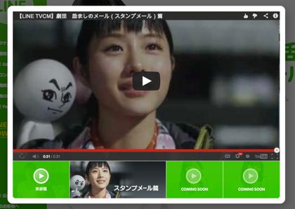石原さとみが主役、及川光博も登場する「LINE」テレビCMが放送中!