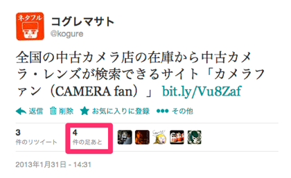 Twitter、Favoritesの日本語訳が「お気に入り」から「足あと」に