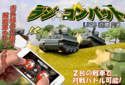 「ラジ・コンバット」赤外線の大砲で対戦可能!iPhone/iPadで操作する戦車ラジコン