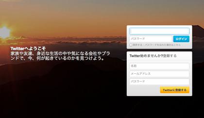 Twitterのアクティブユーザが急激に増え続ける?