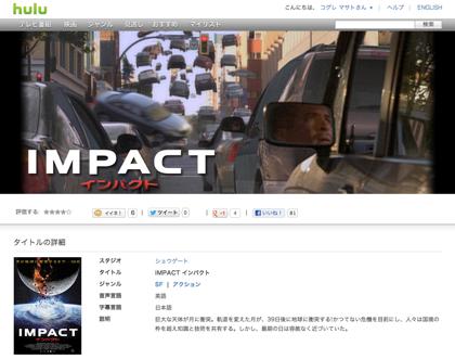 【Hulu】「IMPACT」彗星が月に衝突して軌道が変わり地球に衝突する!?な映画
