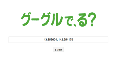 【これはすごい】「グーグルで、る?」嵐の出演した淡麗グリーンラベルのCMセットがGoogleマップに写り込む!!