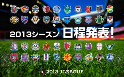 Jリーグ、2013シーズンの日程が発表される