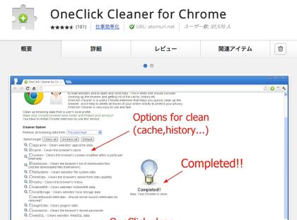 動作の重くなったGoogle Chromeのキャッシュなどを削除する機能拡張「OneClick Cleaner for Chrome」