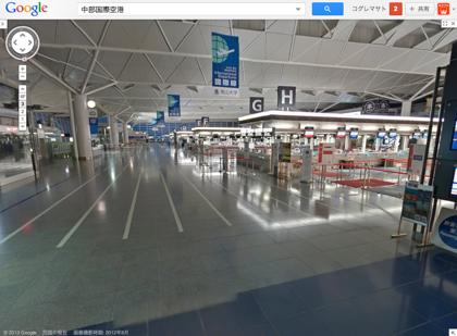 Googleマップ、駅や空港のストリートビューが可能に