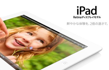 ソフトバンク「iPad Retinaディスプレイモデル」128GBモデルを2月6日発売と発表