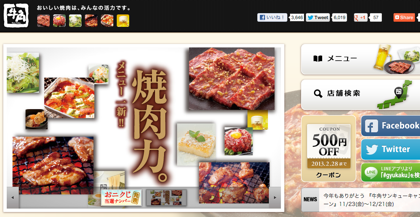 【2月9日】肉の日に「牛角」が渋谷・六本木・道頓堀で290円焼肉食べ放題を実施!