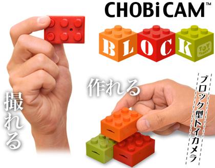 ブロック型トイカメラ「ちょビッカム ブロック(CHOBi CAM BLOCK)」