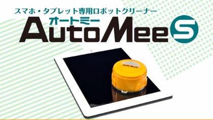 「オートミーS(AutoMee S)」スマホ・タブレットの液晶画面用のお掃除ロボット