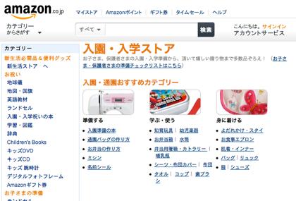 Amazon「入園・入学ストア」リニューアルオープン