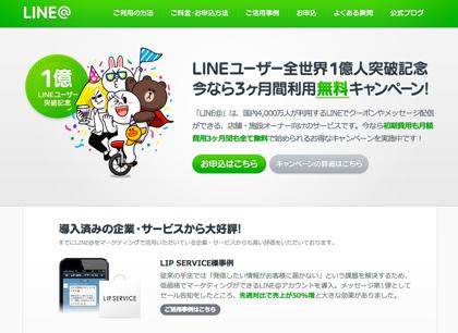 参加無料の「LINE@」販促応援セミナー「できる店舗・施設オーナーのLINE@活用術」登壇させて頂きます!