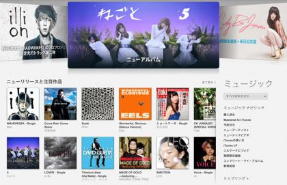 「iTunes Store」楽曲の販売数が250億曲を突破