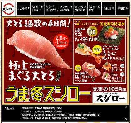 なぜ「スシロー」は他の回転寿司より美味いのか?