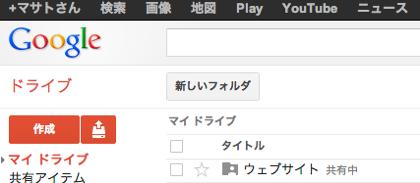 「Googleドライブ」ウェブホスティング機能が追加