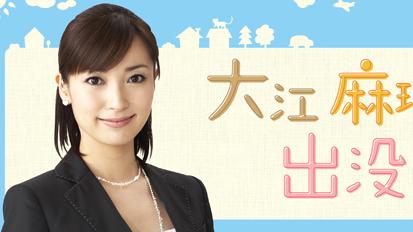 大江麻里子アナ、ニューヨークに転勤 → 「モヤさま」降板!