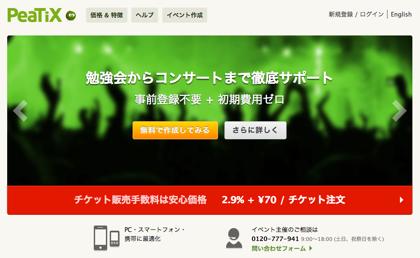 イベント管理サービス「PeaTiX」チケット販売手数料を大幅値下げ