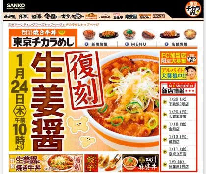 「東京チカラめし」の三光マーケティングフーズ、純利益96%減