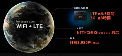 「ワイヤレスゲートWiFi+LTE」ドコモLTEと2万カ所のWiFiが使えて月額3,980円