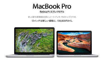 「MacBook Pro Retina」13インチモデルが値下げ&15インチモデルは値上げ