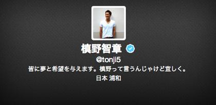 浦和レッズ・槙野智章、サウサンプトン・李忠成のFC東京移籍を「同じ立場にあった僕も凄く気持ちがわかる」