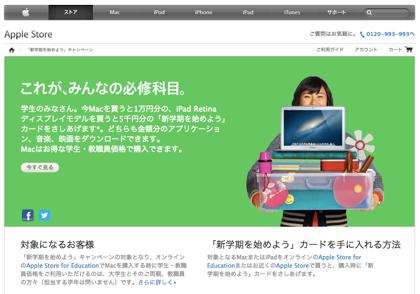 Apple Storeが学生向けキャンペーンを開始 → Mac購入で1万円分&iPad Retinaで5,000円の「新学期を始めよう」カード