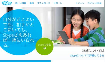 「Skype」世界の国際電話のトラフィックの1/3に