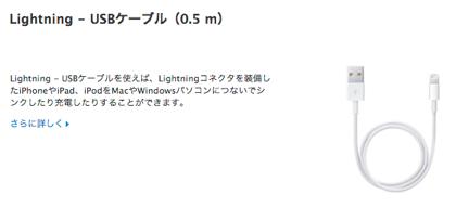 Apple純正「Lightning - USBケーブル」短い0.5mバージョンが登場