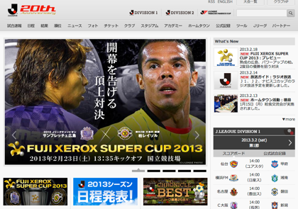 サッカー「J3」2014年スタートへ