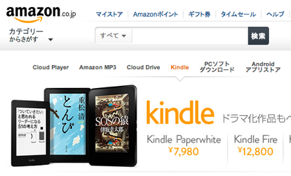 Amazon、国内での売上は7,300億円