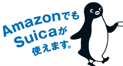 Amazonでも「Suica」の利用が可能に!