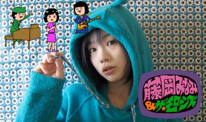 「藤岡みなみ&ザ・モローンズ」藤岡みなみ、新バンドで音楽活動を再開!