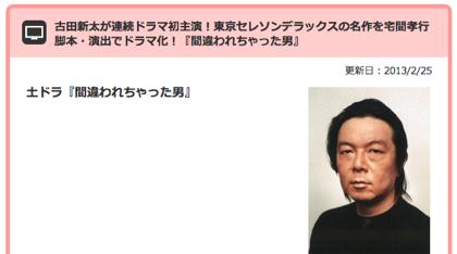 古田新太「間違われちゃった男」連ドラ初主演