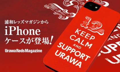 浦和レッズマガジンコラボiPhoneケース「KEEP CALM AND SUPPORT URAWA」