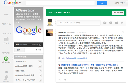 Google+コミュニティにGoogle AdSenseのコミュニティがオープン