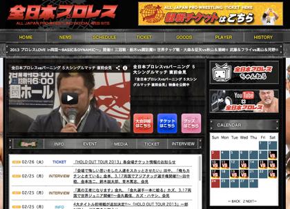 「全日本プロレスリング」ジャイアント馬場の旗揚げから40年で終焉へ