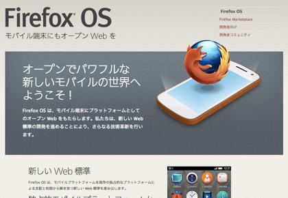 「Firefox OS」スマートフォンは子供に持たせるのにいいんじゃないかしら?