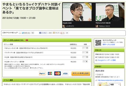 やまもといちろう×イケダハヤト対談イベント「果てなきブログ論争に意味はあるか」申し込みしました!