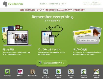 「Evernote」不正アクセスが確認され全ユーザのパスワードをリセット