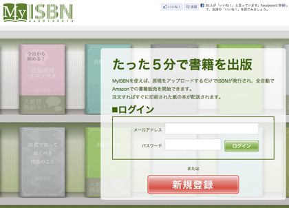 「MyISBN」原稿アップロードでISBN発行 → 全自動でAmazonで書籍販売