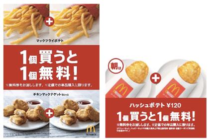 マクドナルド「1個買うと1個無料!」キャンペーン (3/8〜)