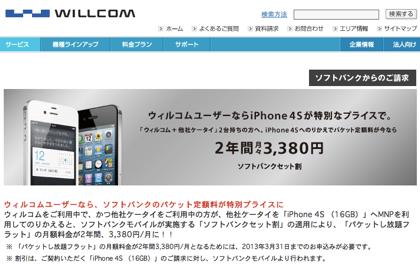 ウィルコム「iPhone 4S」取り扱いを開始