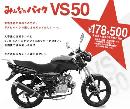 「みんなのバイクVS50」50ccギア付オートバイ
