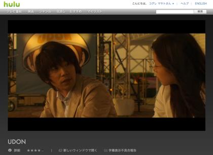 【Hulu】「UDON」讃岐うどんを食べたくなる映画