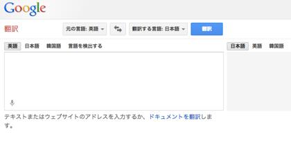 「Google翻訳」URLのドラッグ&ドロップでウェブページを翻訳