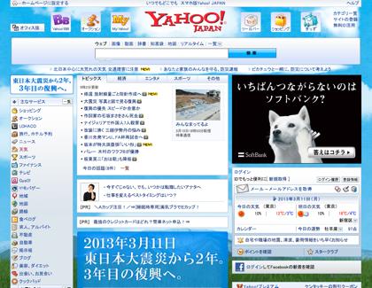 Yahoo! JAPAN、トップページを東日本大震災・3年目の復興支援バージョンに