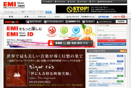 EMIミュージック・ジャパン、ユニバーサルミュージックに吸収合併される