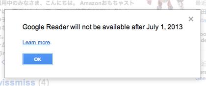 「Google Reader」2013年6月でサービス終了へ